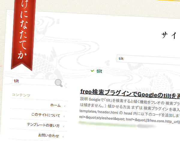 freo検索プラグインでtiltを再現する方法