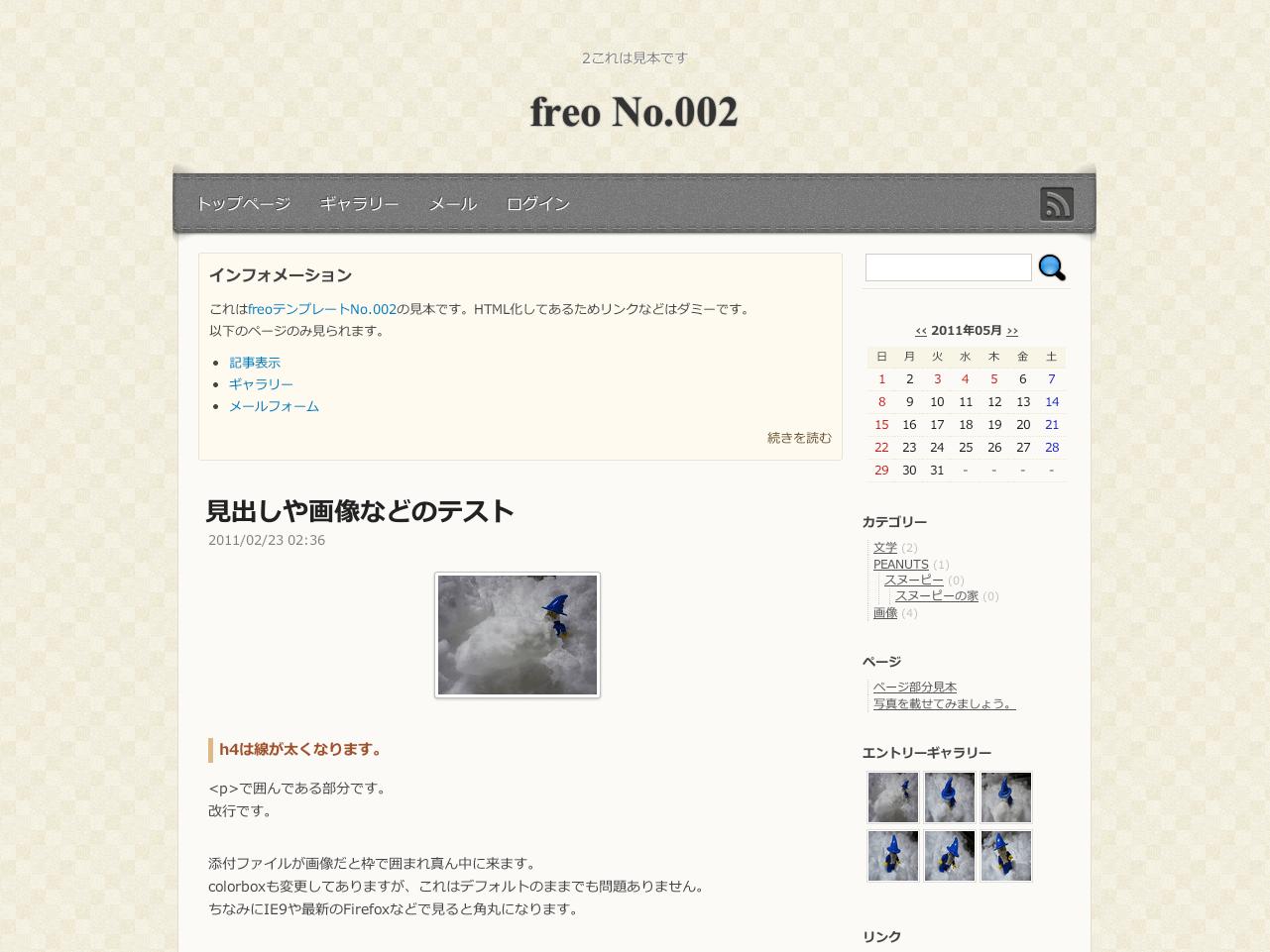 freoテンプレート No.002