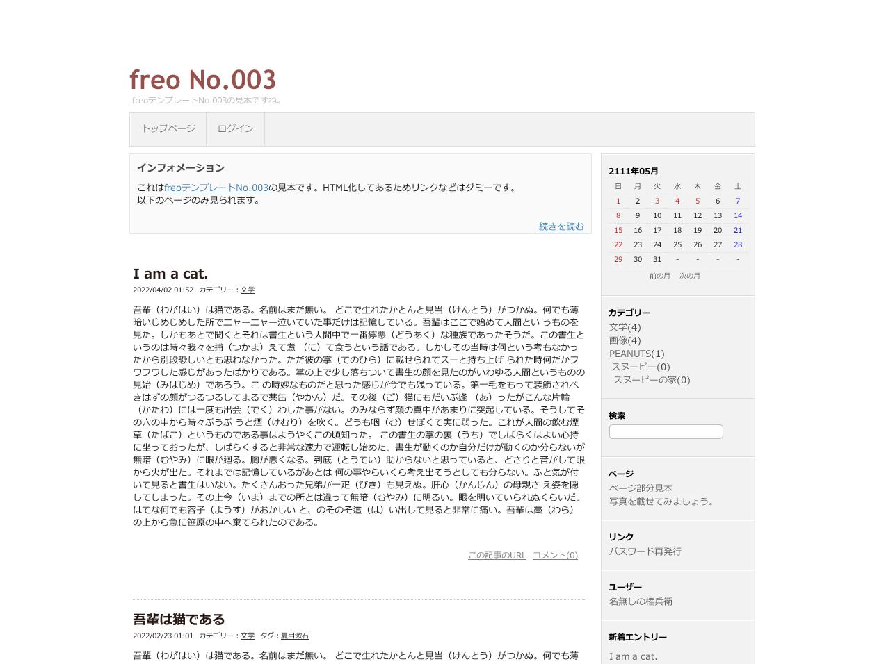 freoテンプレート No.003