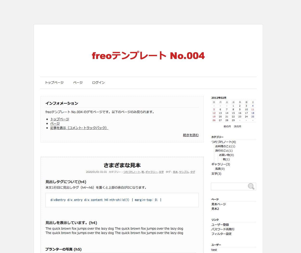 freoテンプレート No.004
