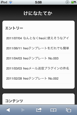 freo iPhone テンプレート No.001