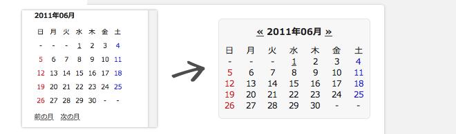 カレンダーをシュッとさせる